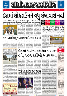 31 March 2020 Gandhinagar Samachar Page1