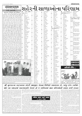 Gandhinagar Samachar