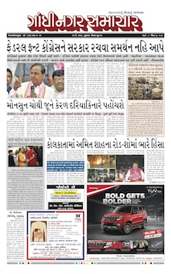 15 May 2019 Gandhinagar Samachar Page1