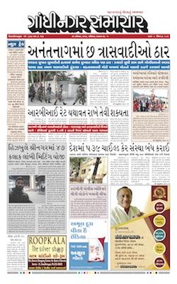 24 November 2018 Gandhinagar Samachar Page1
