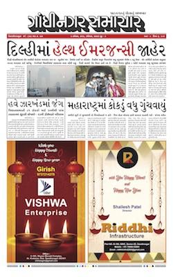 02 November 2019 Gandhinagar Samachar Page1