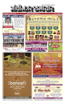 03 November 2019 Gandhinagar Samachar Page1