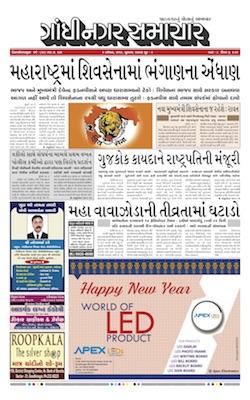 06 November 2019 Gandhinagar Samachar Page1