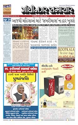 17 October 2018 Gandhinagar Samachar Page1