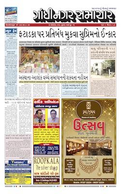 24 October 2018 Gandhinagar Samachar Page1