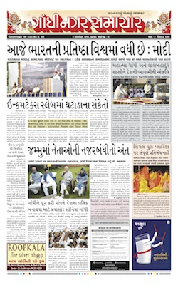 03 October 2019 Gandhinagar Samachar Page1