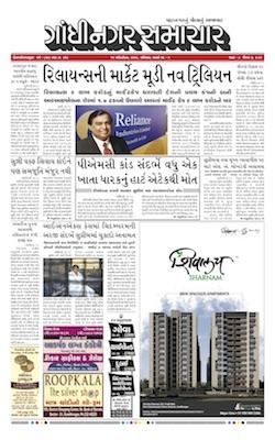 19 October 2019 Gandhinagar Samachar Page1
