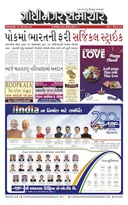 21 October 2019 Gandhinagar Samachar Page1