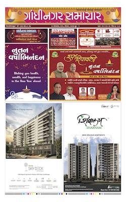 28 October 2019 Gandhinagar Samachar Page1