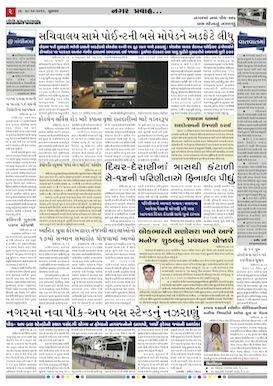 Gandhinagar Daily Gujarati News Paper