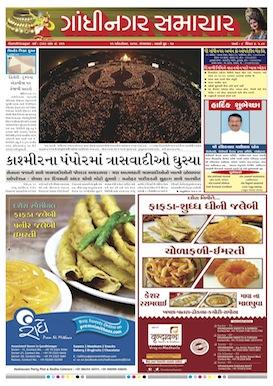 11 October 2016 Gandhinagar Samachar Page1