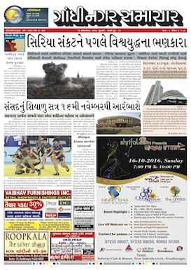 14 October 2016 Gandhinagar Samachar Page1