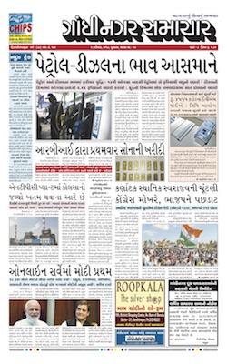 05 September 2018 Gandhinagar Samachar Page1