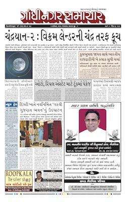 03 September 2019 Gandhinagar Samachar Page1