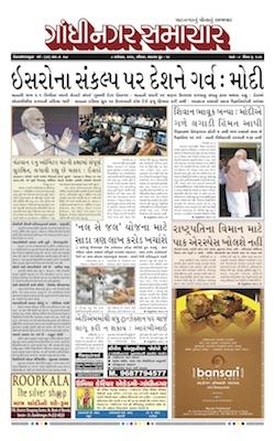 08 September 2019 Gandhinagar Samachar Page1