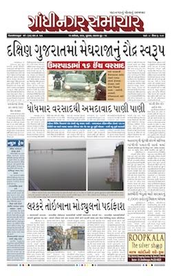 11 September 2019 Gandhinagar Samachar Page1