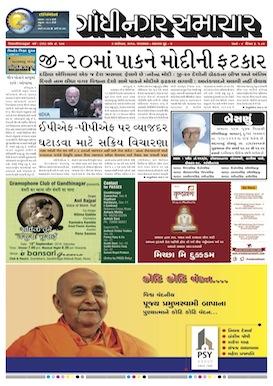 6 September 2016 Gandhinagar Samachar Page1