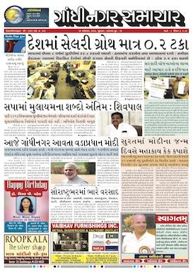 16 September 2016 Gandhinagar Samachar Page1