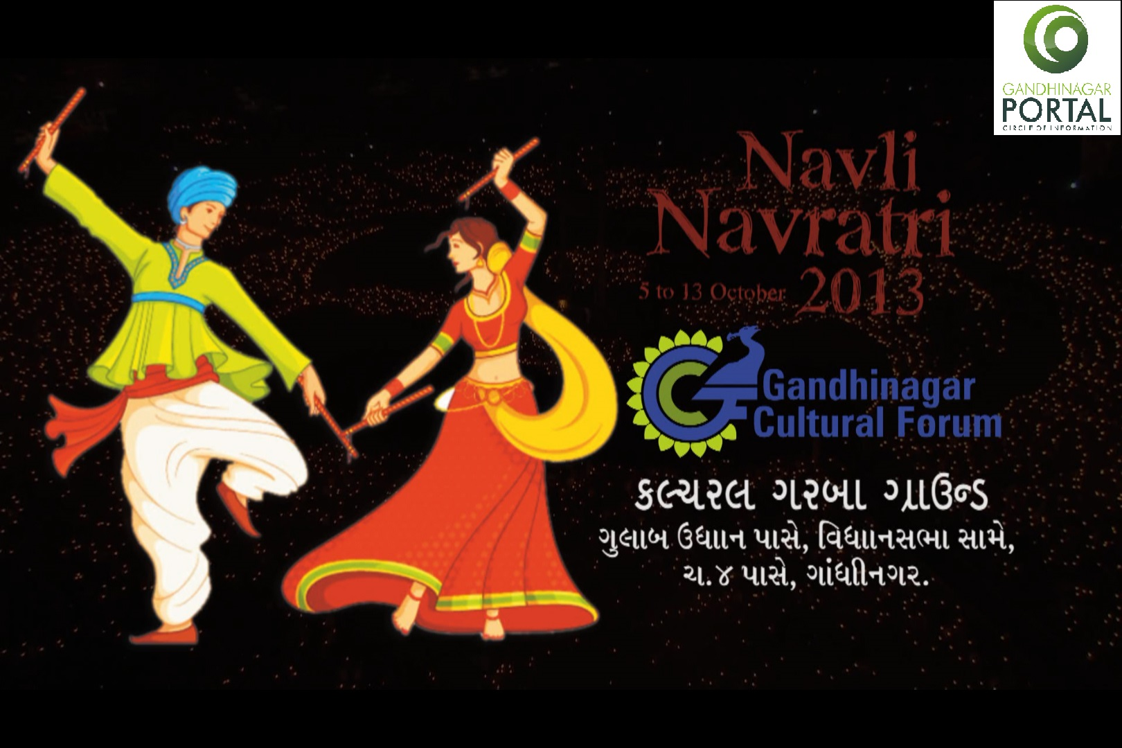 Navali Navratri 2013:- Day 9- Mega Finals-Live on Youtube