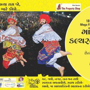 Gandhinagar Cultural Forum Navratri 2018- Day 6