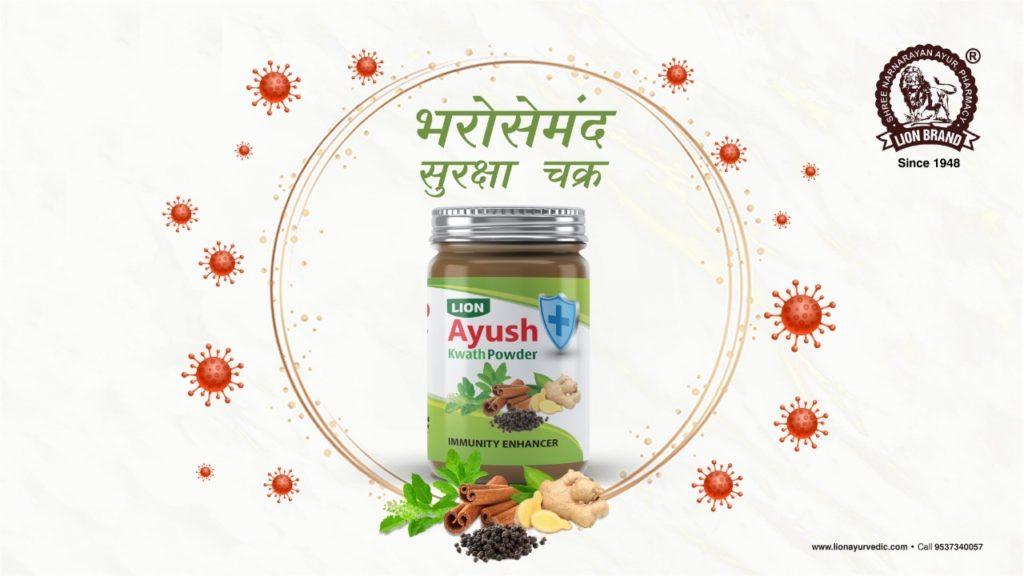 ayurvedic medicine store Home lion kwath powder lionbrand gujarat india 1024x576